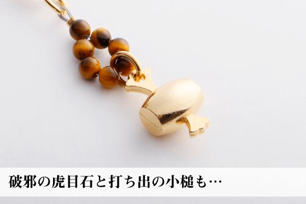 創宙 大黒天富貴招来懐中符の説明〜
