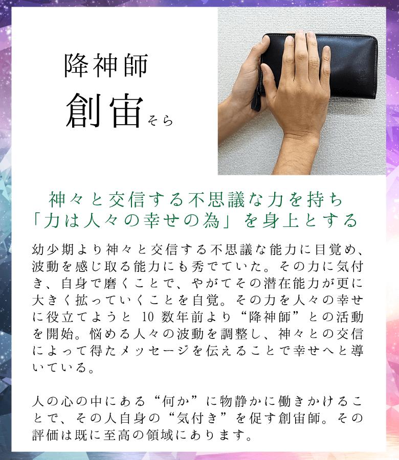創宙 大黒天富貴招来懐中符【ゴールド】の説明〜