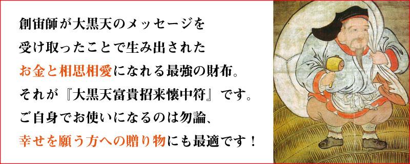 創宙 大黒天富貴招来懐中符【ゴールド】の説明〜<p>他のカラー