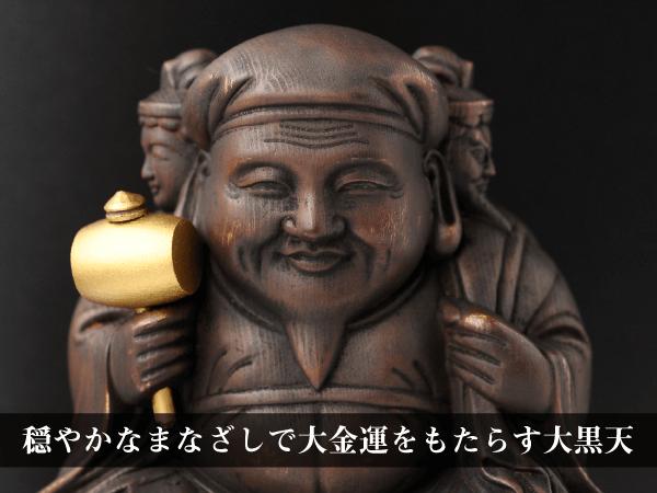 豊臣秀吉の三面大黒天 の説明〜