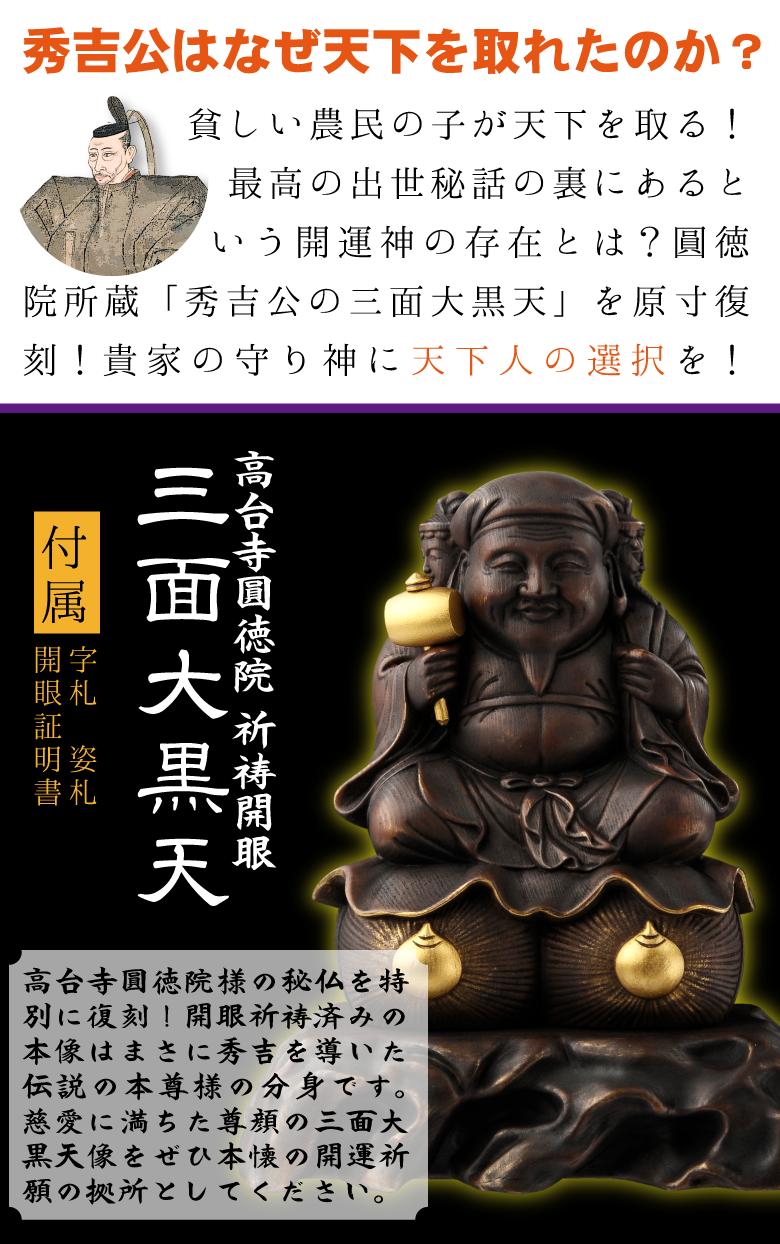 開運アイテム | 豊臣秀吉の三面大黒天 のご紹介