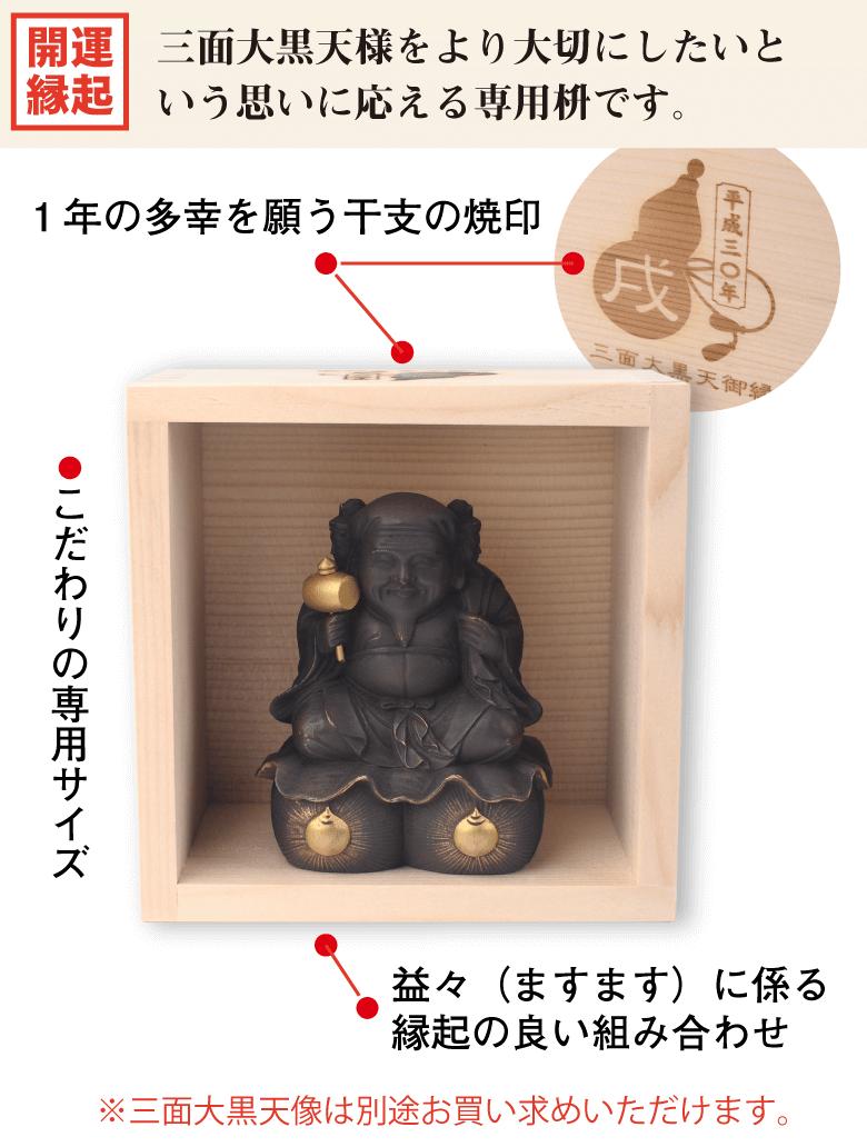 三面大黒天様の御縁枡(10cmサイズ用)の説明〜