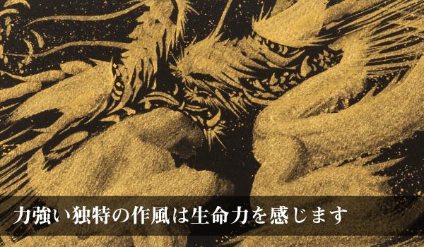 黄金の一筆龍の説明〜一筆一筆に己の魂