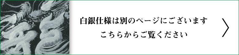 黄金の一筆龍の説明〜http://t