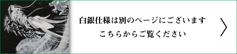 黄金の一筆福龍の説明〜http://t