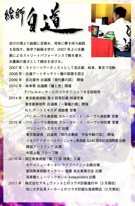 白銀の一筆福龍の説明〜