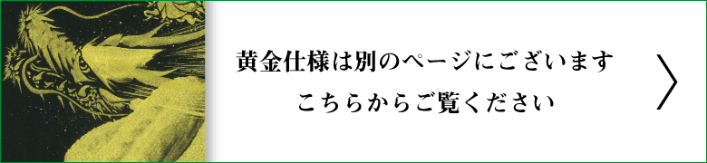 白銀の一筆福龍の説明〜http://t