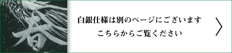 生命の一筆龍(黄金)の説明〜http://t