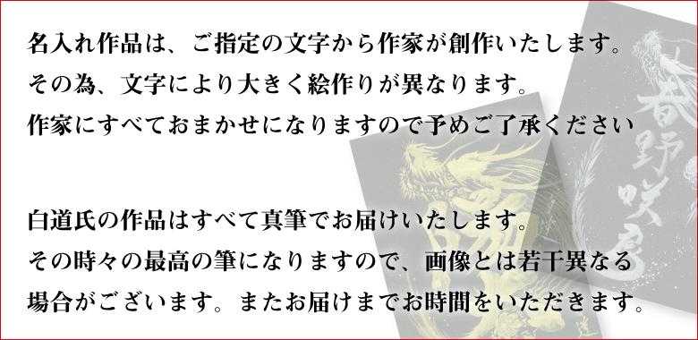 生命の一筆龍(白銀)の説明〜