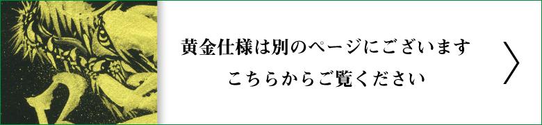 生命の一筆龍(白銀)の説明〜http://t