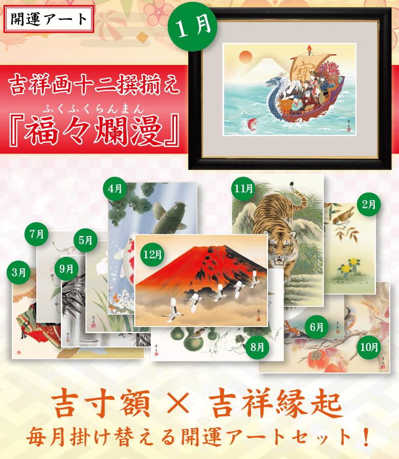 開運アイテム | 吉祥画十二撰揃え『福々爛漫』のご紹介