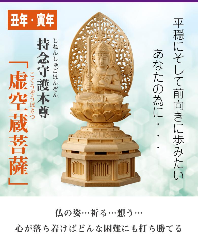 開運アイテム | 虚空蔵菩薩のご紹介