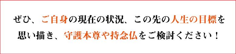 勢至菩薩の説明〜