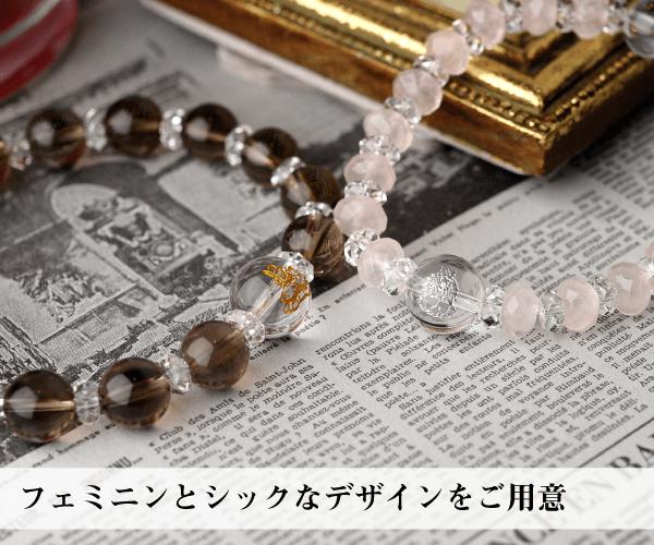 夏江まみの『沙羅玻璃』守護ブレスレットの説明〜仏画絵師「夏江ま