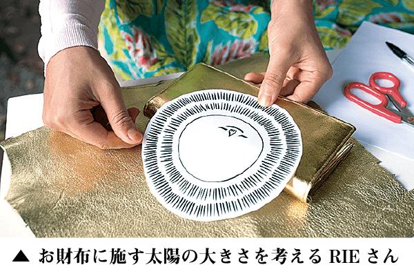 RIEの『太陽の金運財布』の説明〜上品なゴールドの