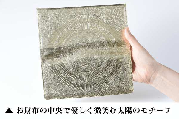 RIEの『太陽の金運財布』の説明〜