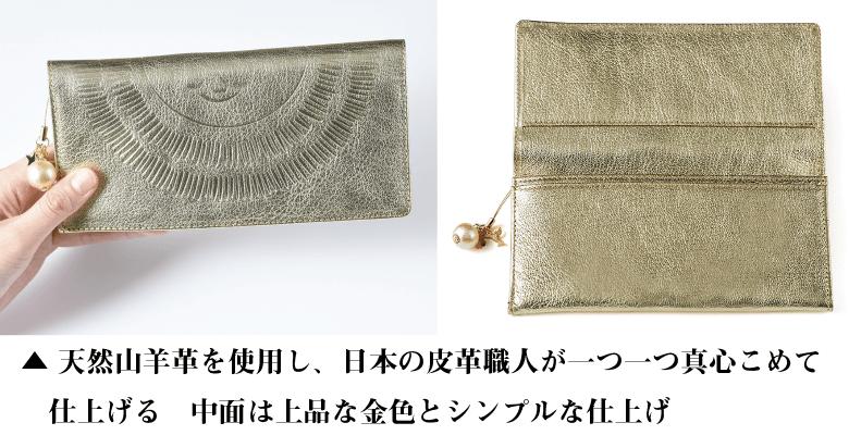 RIEの『太陽の金運財布』の説明〜『太陽の金運財布