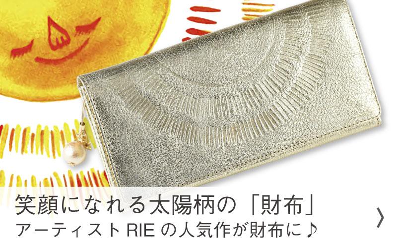 笑顔になれる♪太陽の金運財布