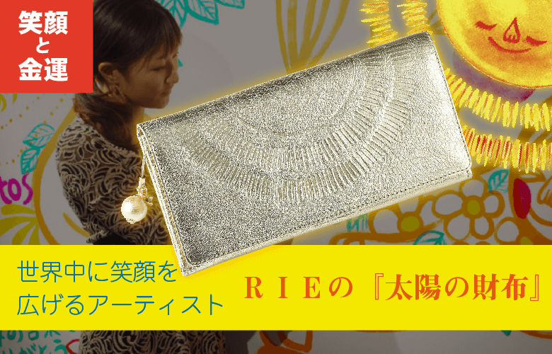 開運アイテム | RIEの『太陽の金運財布』のご紹介