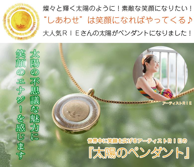 開運アイテム   RIEの『太陽のペンダント』のご紹介