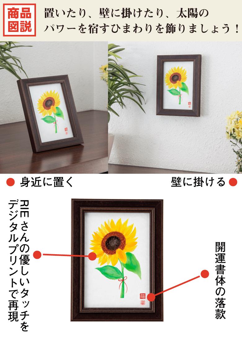 RIEの『幸せのひまわり』の説明〜