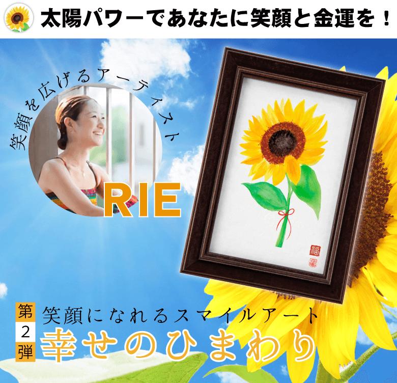 開運アイテム | RIEの『幸せのひまわり』のご紹介