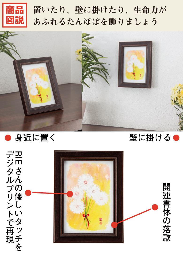 RIEの『幸せのたんぽぽ』の説明〜
