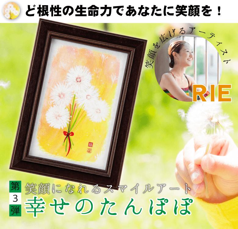 開運アイテム   RIEの『幸せのたんぽぽ』のご紹介