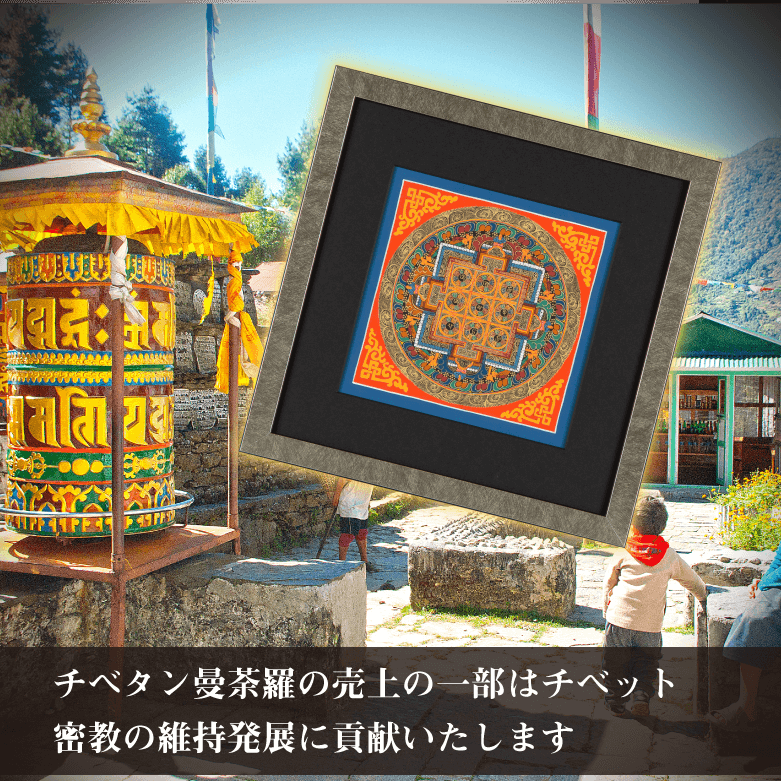 幸福のチベタン曼荼羅 Sの説明〜