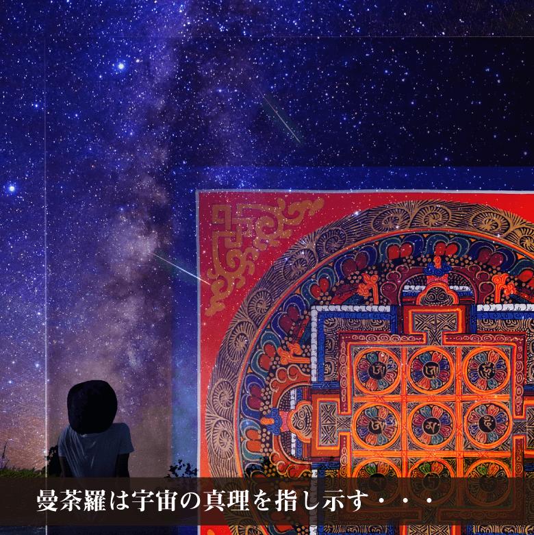 幸福のチベタン曼荼羅 Sの説明〜数カ月から数年の