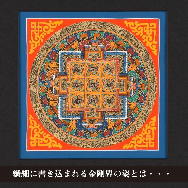 幸福のチベタン曼荼羅 Sの説明〜ヴァジュラ・ダツ