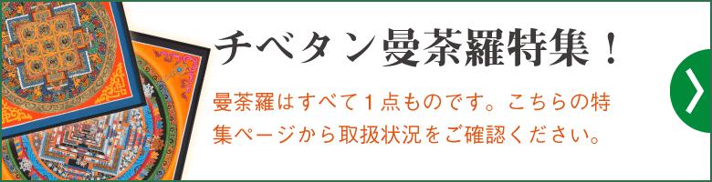 幸福のチベタン曼荼羅 Sの説明〜//tamafu