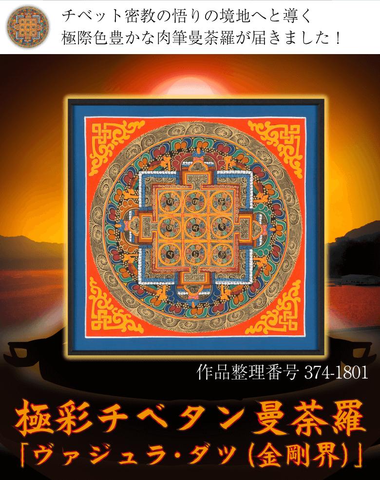 開運アイテム   幸福のチベタン曼荼羅 Sのご紹介