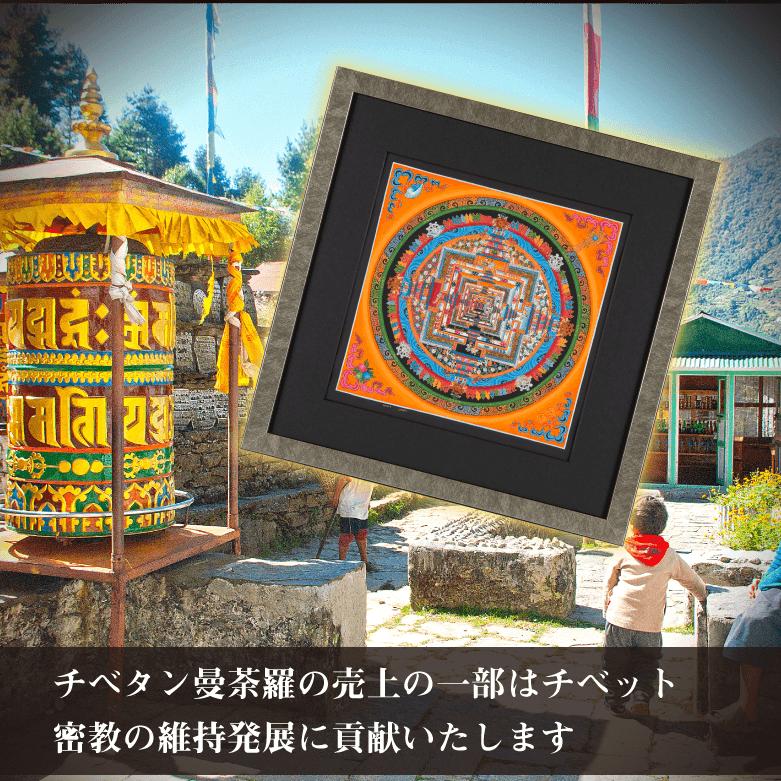 幸福のチベタン曼荼羅 Mの説明〜