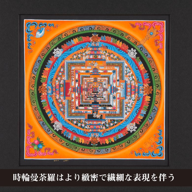 幸福のチベタン曼荼羅 Mの説明〜カーラチャクラ曼