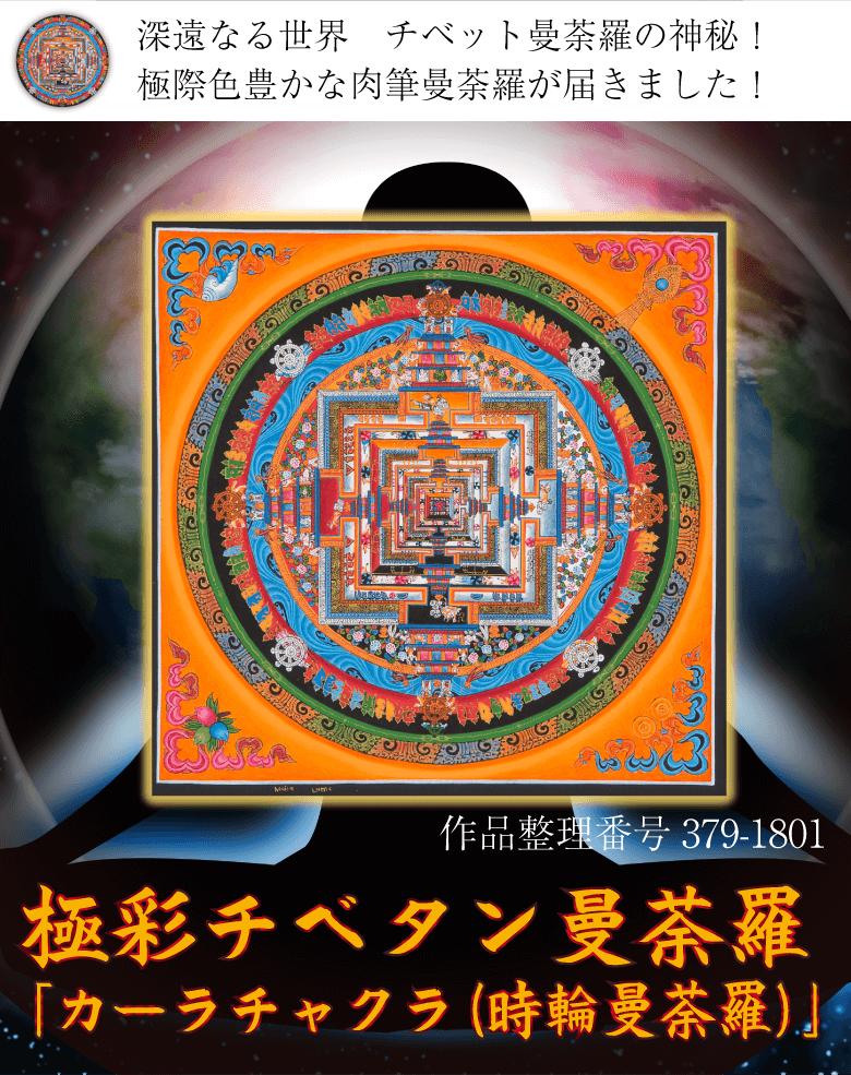 開運アイテム   幸福のチベタン曼荼羅 Mのご紹介