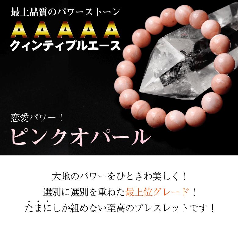 開運アイテム | 【AAAAA】ピンクオパールのご紹介
