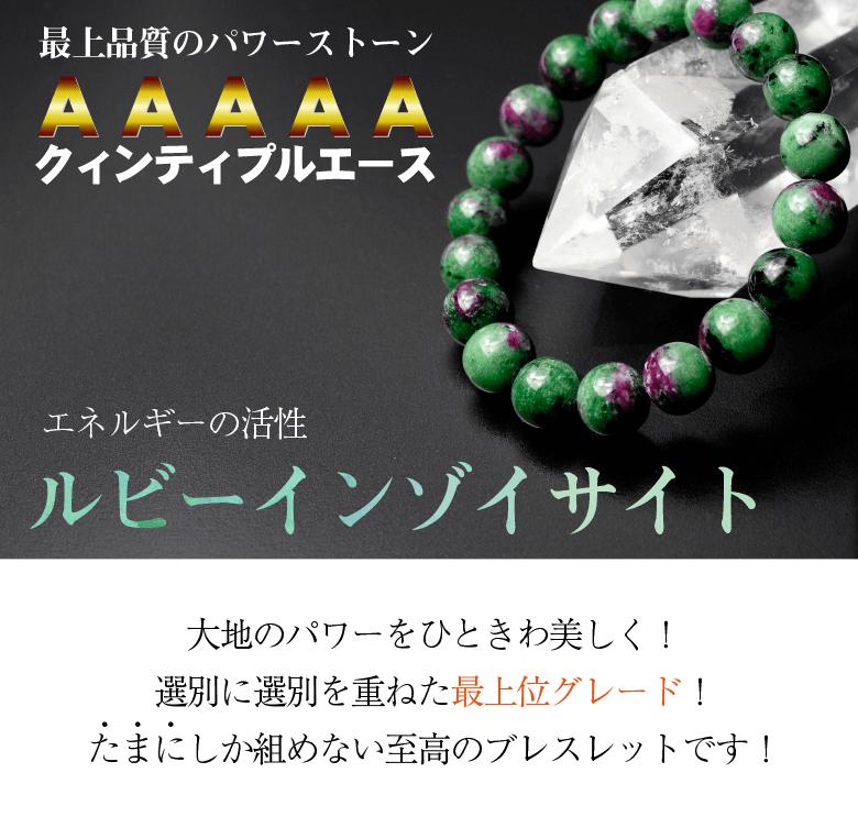 開運アイテム   【AAAAA】ルビーインゾイサイトのご紹介