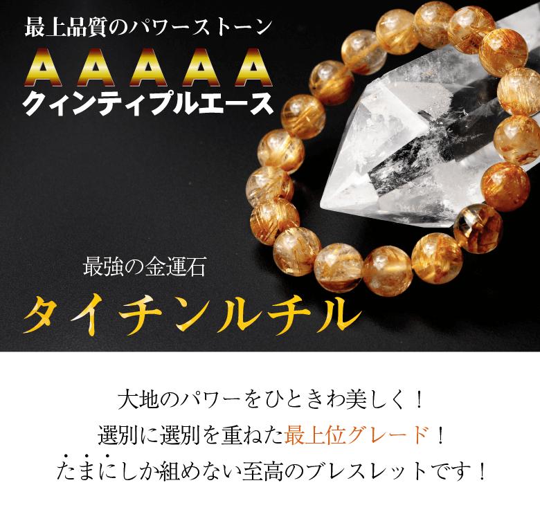開運アイテム | 【AAAAA】タイチンルチルのご紹介