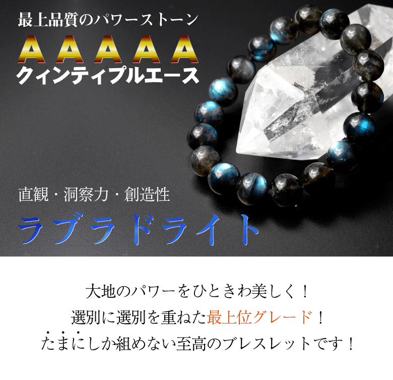 開運アイテム | 【AAAAA】ラブラドライトのご紹介