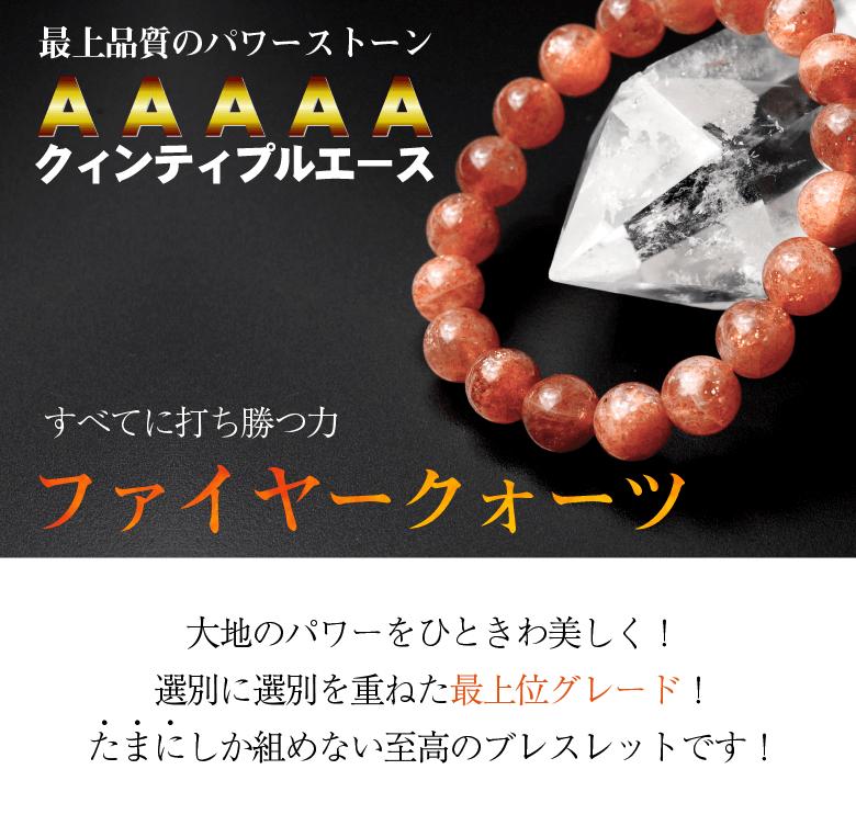 開運アイテム   【AAAAA】ファイアークォーツのご紹介