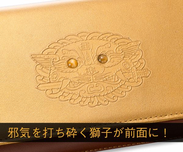 LMW 壁邪獅子の説明〜