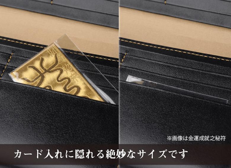 ゴールデンタリスマン 凶運転化安寧之秘符の説明〜