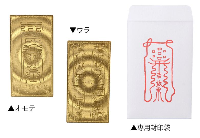 ゴールデンタリスマン 陰陽五帝神符の説明〜ゴールデンタリス