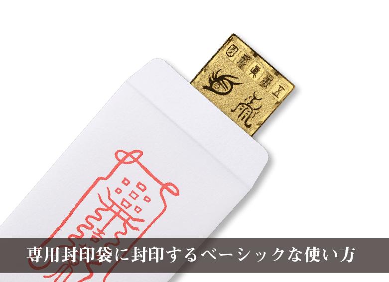ゴールデンタリスマン 五嶽真形図の説明〜ゴールデンタリス