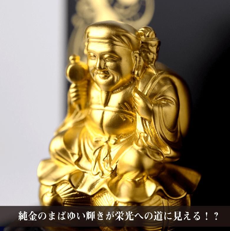 黄金三面大黒天の説明〜太閤秀吉に未曾有