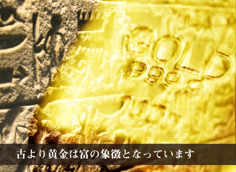 黄金三面大黒天の説明〜人類の歴史の中で