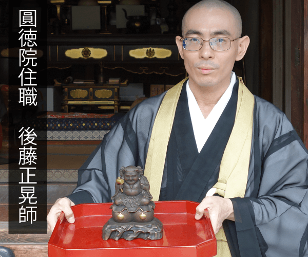黄金三面大黒天の説明〜