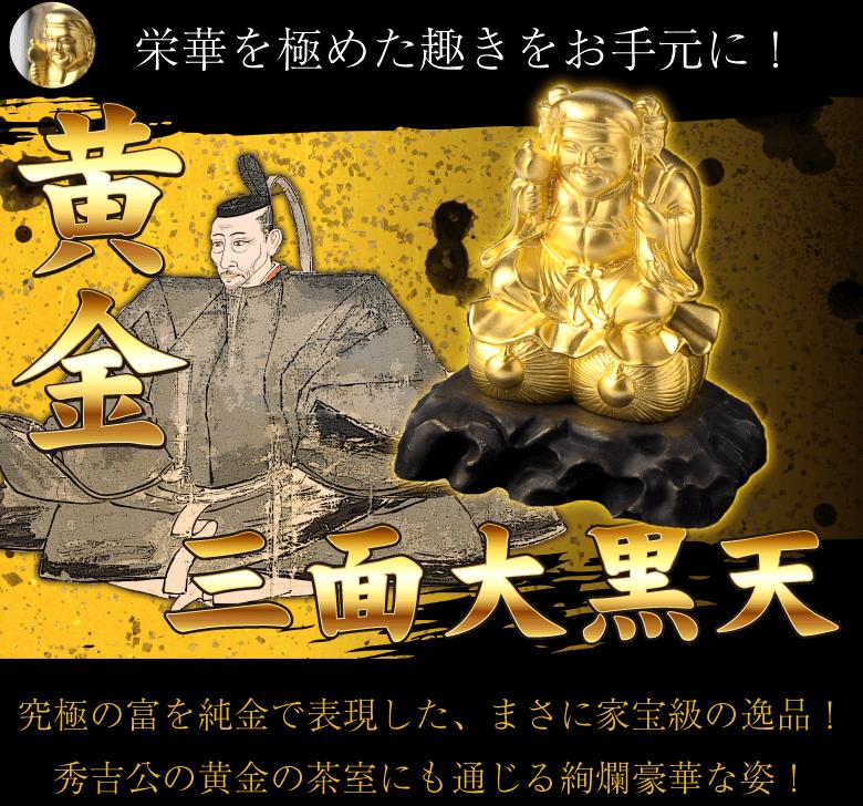開運アイテム | 黄金三面大黒天のご紹介