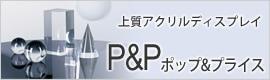 P&P�ݥå�&�ץ饤��